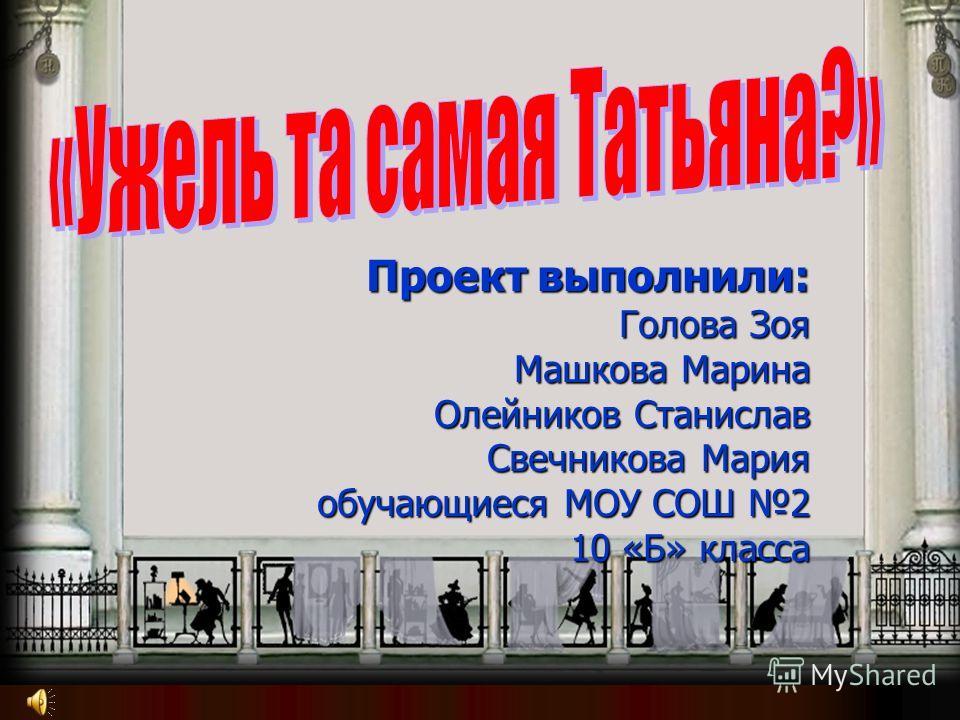 Проект выполнили: Голова Зоя Машкова Марина Олейников Станислав Свечникова Мария обучающиеся МОУ СОШ 2 10 «Б» класса