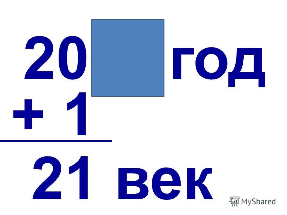 2011 год + 1 21 век