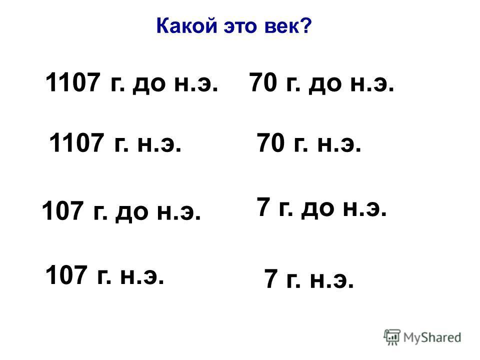 1107 г. до н.э. 1107 г. н.э. 107 г. до н.э. 107 г. н.э. 70 г. до н.э. 70 г. н.э. 7 г. до н.э. 7 г. н.э.