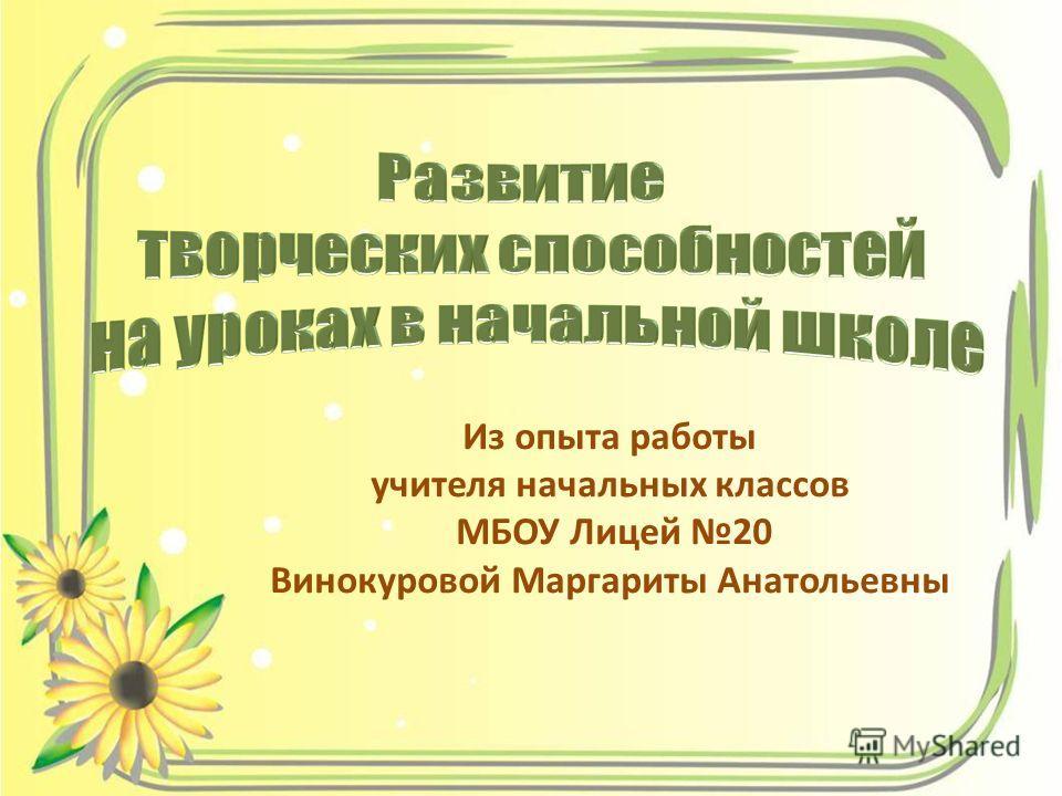 Из опыта работы учителя начальных классов МБОУ Лицей 20 Винокуровой Маргариты Анатольевны
