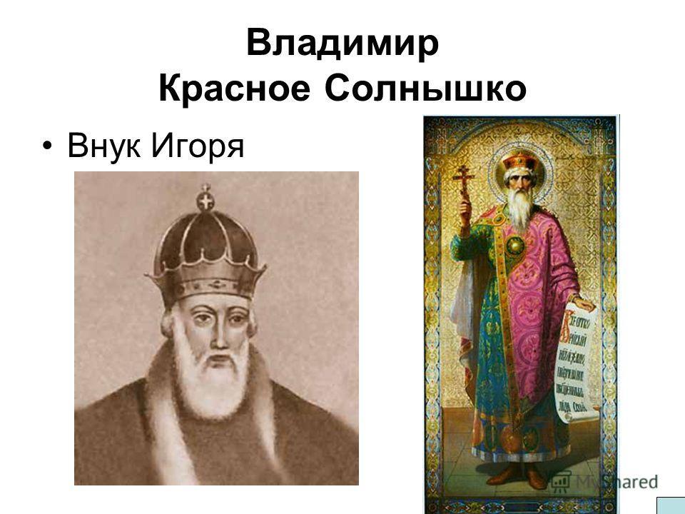 Владимир Красное Солнышко Внук Игоря