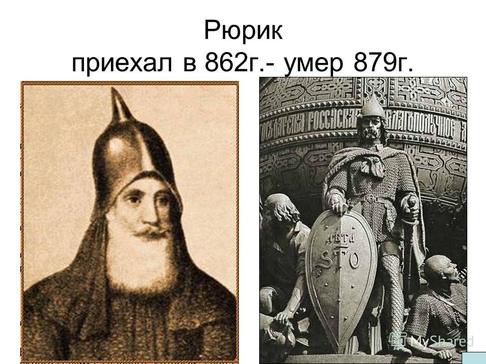 Рюрик приехал в 862г.- умер 879г.