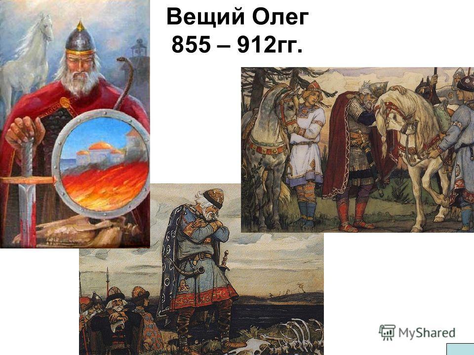 Вещий Олег 855 – 912гг.