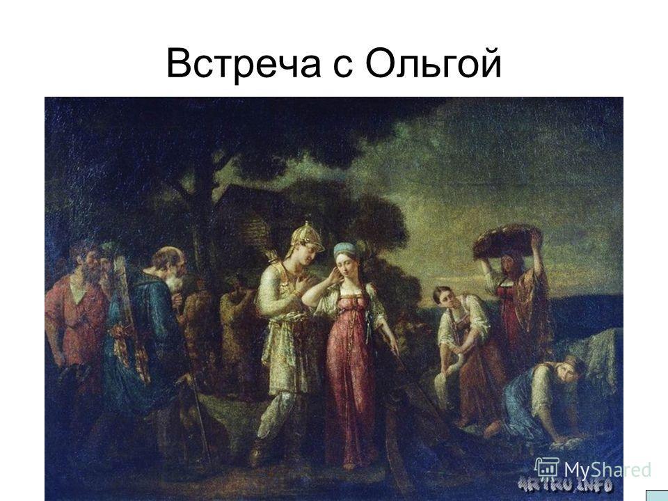 Встреча с Ольгой