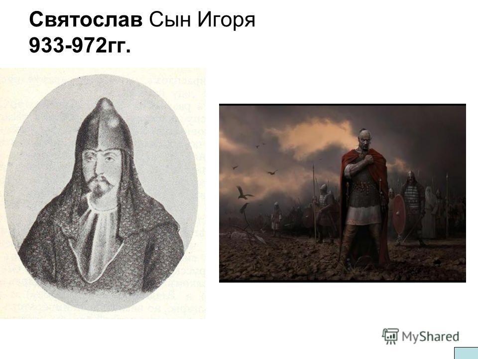 Святослав Сын Игоря 933-972гг.