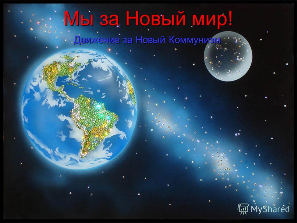Мы за Новый мир! Движение за Новый Коммунизм