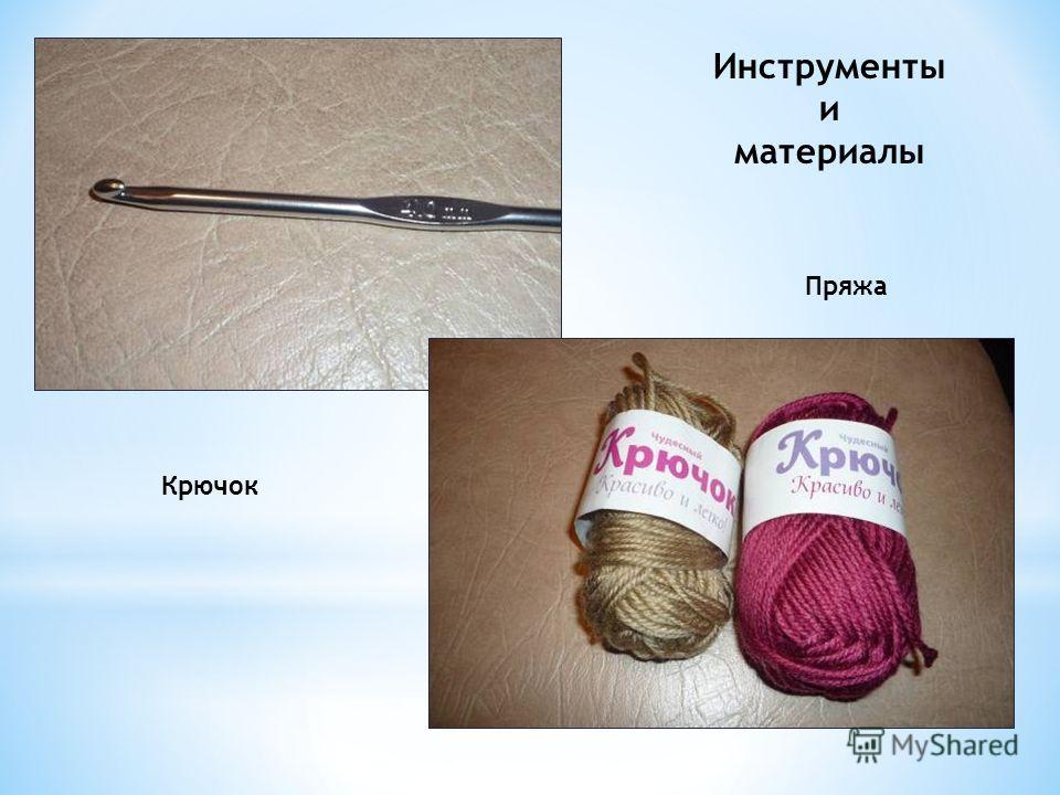Инструменты и материалы Крючок Пряжа