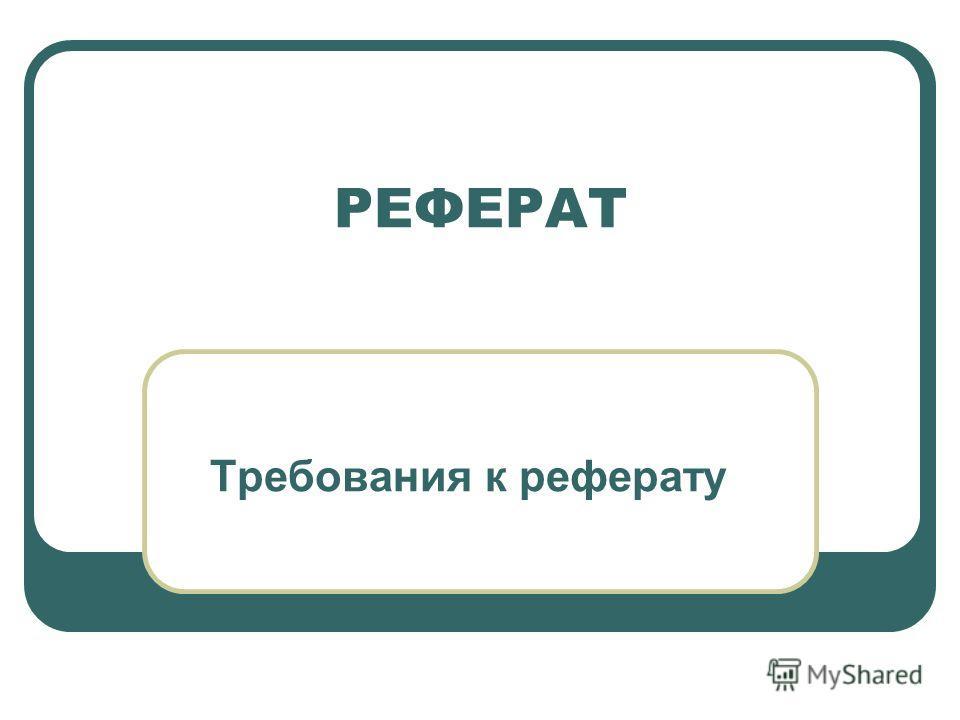 Презентация на тему РЕФЕРАТ Требования к реферату РЕФЕРАТ  1 РЕФЕРАТ Требования к реферату