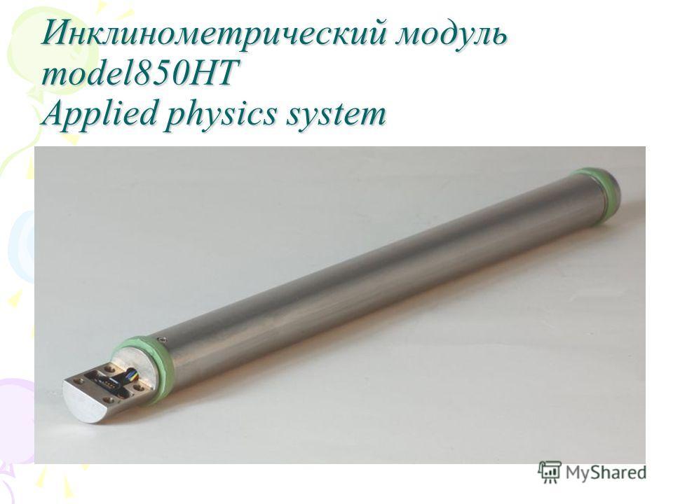 Инклинометрический модуль model850HT Applied physics system