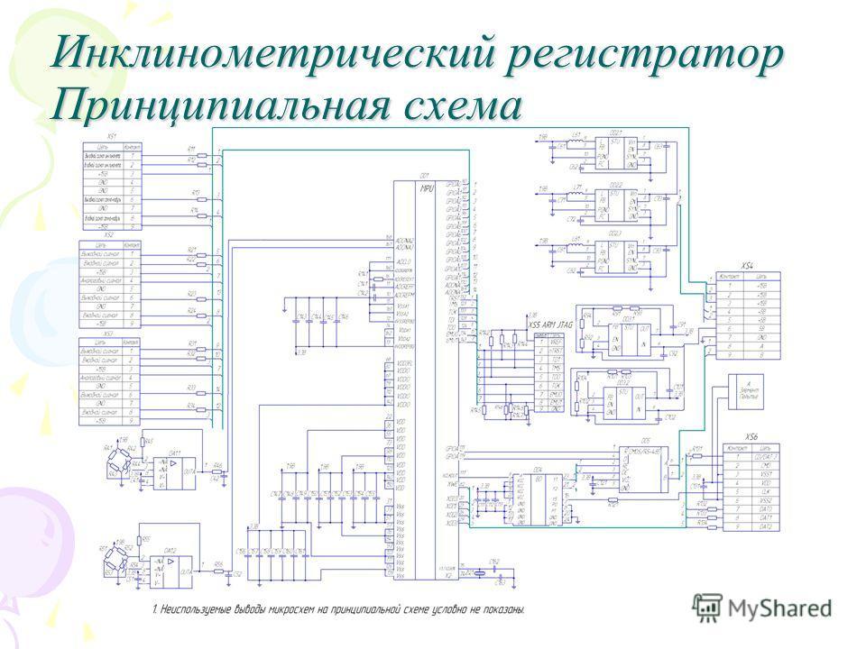 Инклинометрический регистратор Принципиальная схема