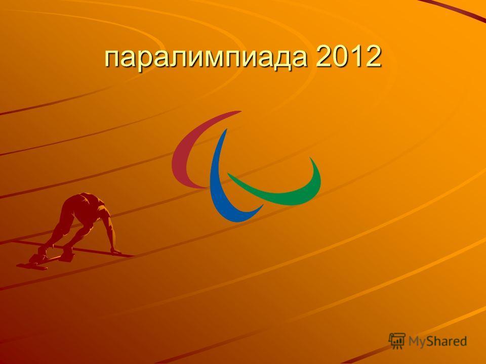 паралимпиада 2012