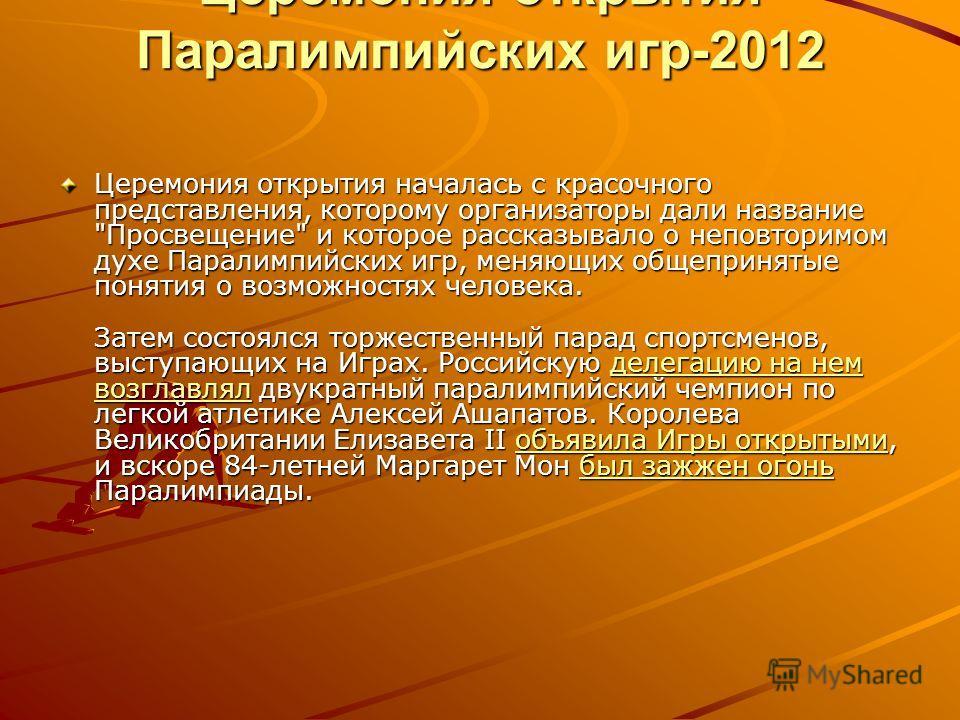 Церемония открытия Паралимпийских игр-2012 Церемония открытия началась с красочного представления, которому организаторы дали название