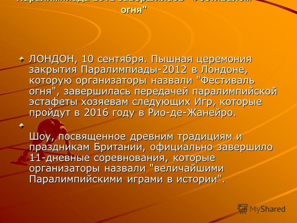 Паралимпиада-2012 завершилась