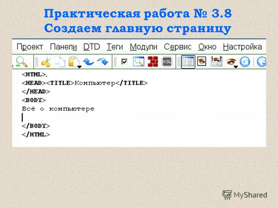 Практическая работа 3.8 Создаем главную страницу Quanta Plus