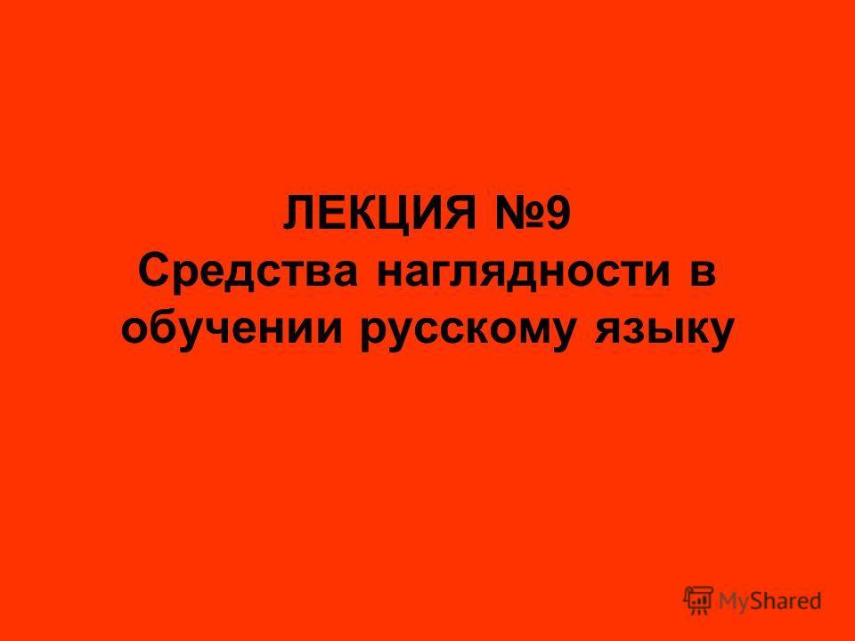 ЛЕКЦИЯ 9 Средства наглядности в обучении русскому языку