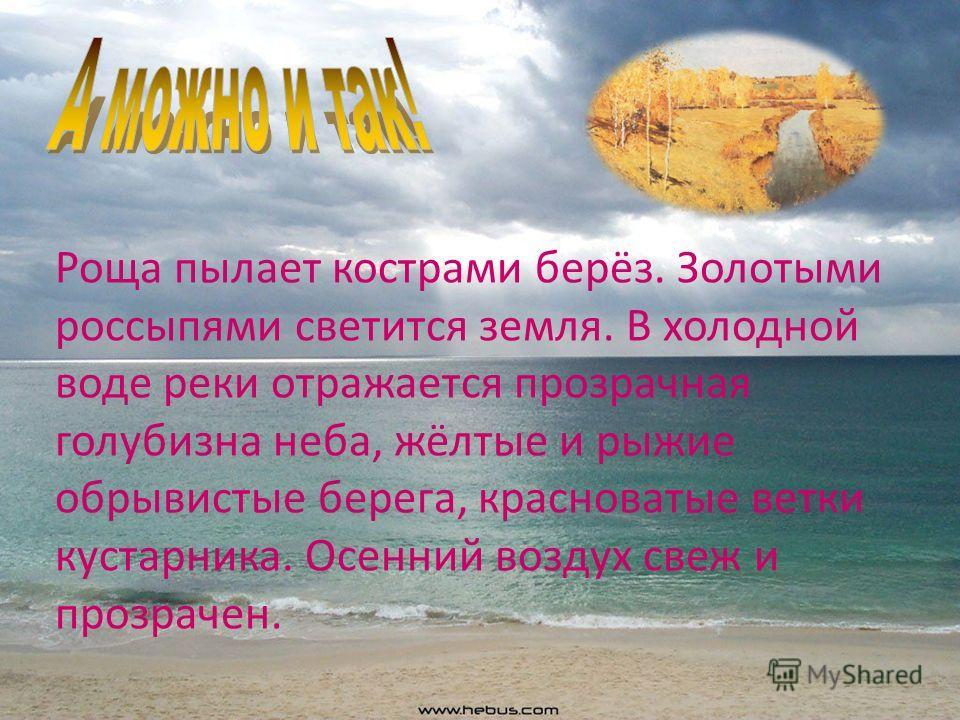 И.Левитан. Золотая осень. Опишите осень своими словами, можно использовать слова: золотой, холодный, жёлтый, голубой, красноватый, свеж, прозрачен.