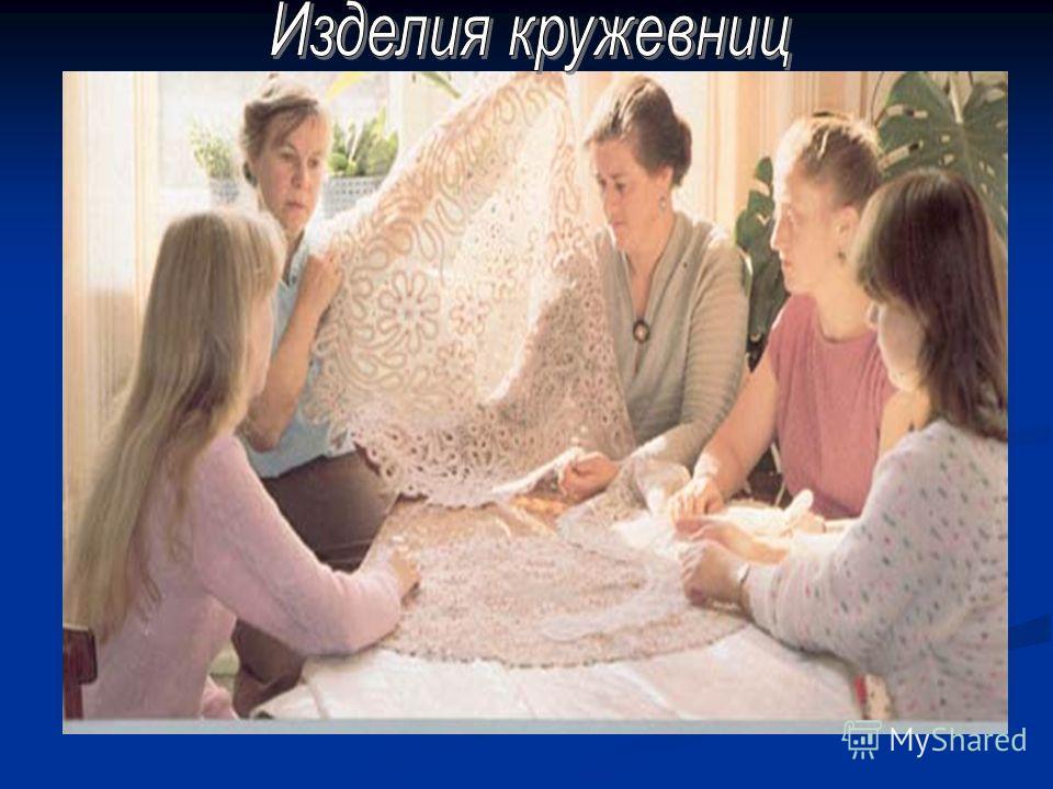 Плетение кружева. Сидит мастерица, перебирает нити, перекидывает их через колышки- иголки, воткнутые в рисованный на бумаге узор.