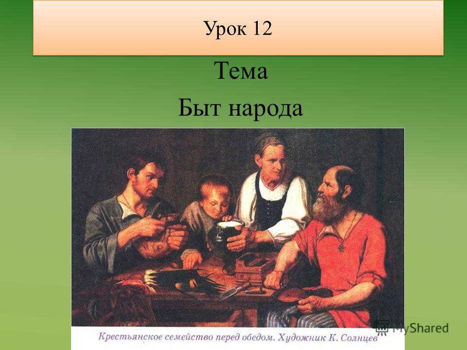 Урок 12 Тема Быт народа