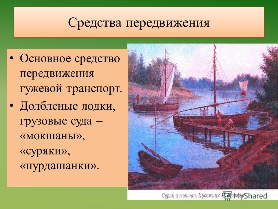 Средства передвижения Основное средство передвижения – гужевой транспорт. Долбленые лодки, грузовые суда – «мокшаны», «суряки», «пурдашанки».