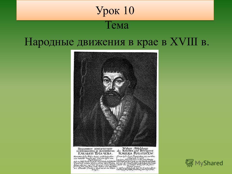 Урок 10 Тема Народные движения в крае в XVIII в.