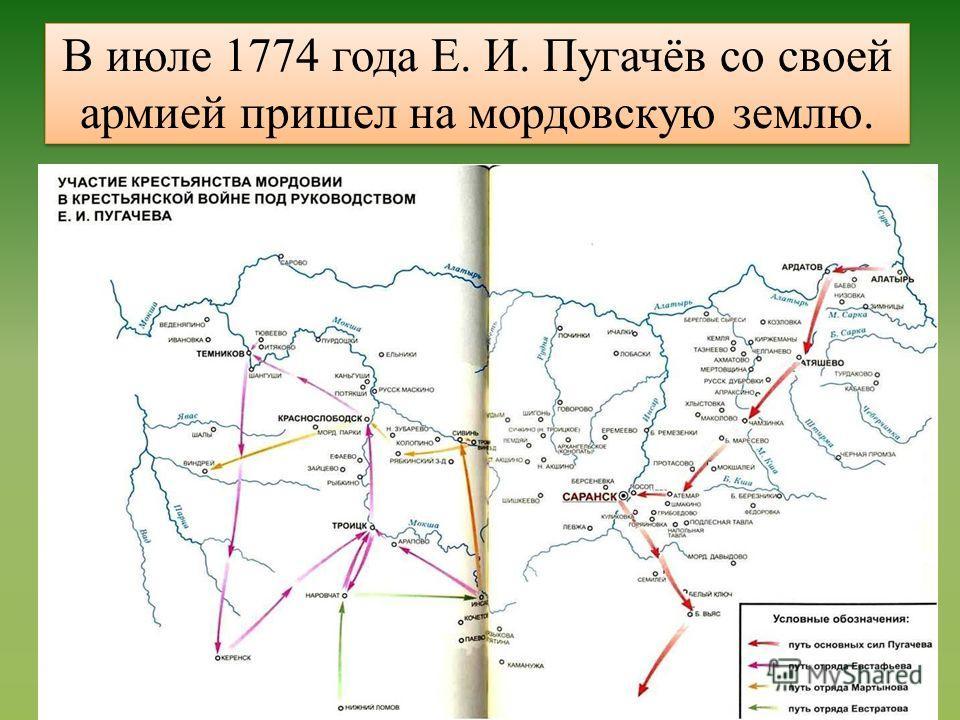 В июле 1774 года Е. И. Пугачёв со своей армией пришел на мордовскую землю.