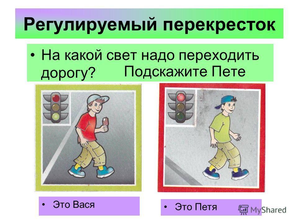 Регулируемый перекресток На какой свет надо переходить дорогу? Подскажите Пете Это Вася Это Петя