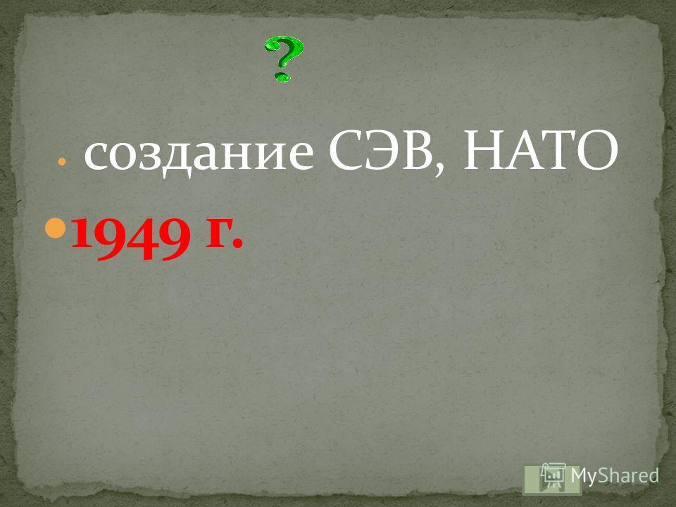 создание СЭВ, НАТО 1949 г.