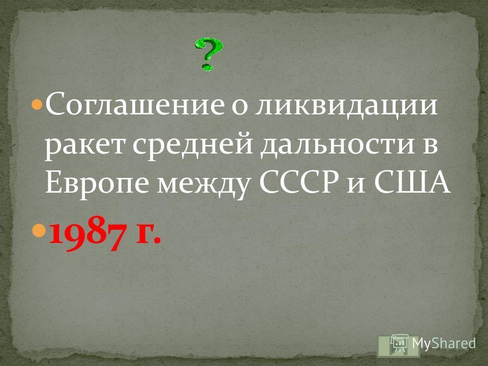 Соглашение о ликвидации ракет средней дальности в Европе между СССР и США 1987 г.
