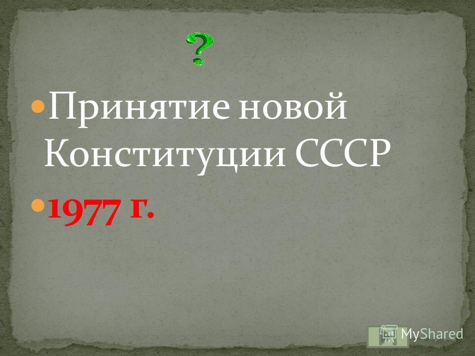 Принятие новой Конституции СССР 1977 г.