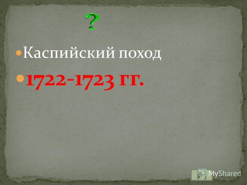 Каспийский поход 1722-1723 гг.