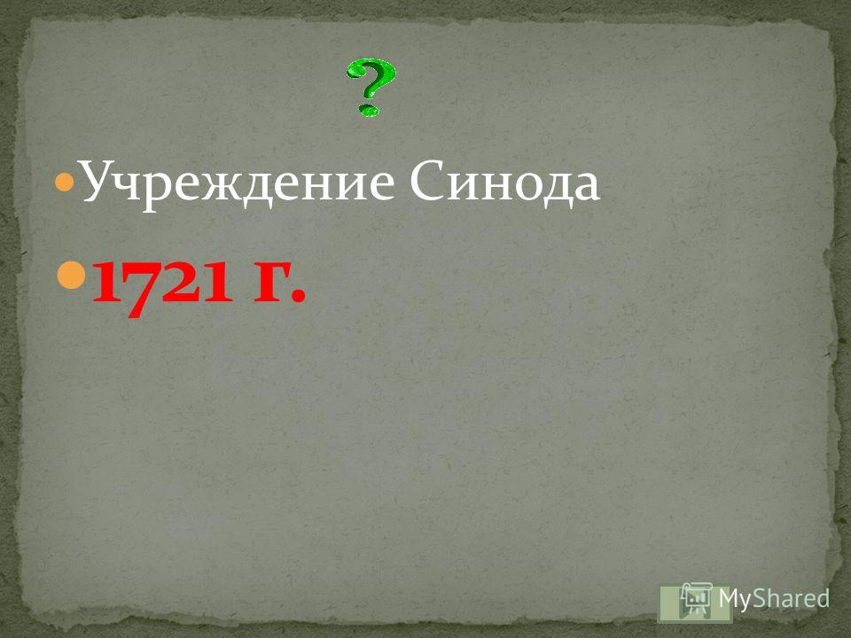 Учреждение Синода 1721 г.