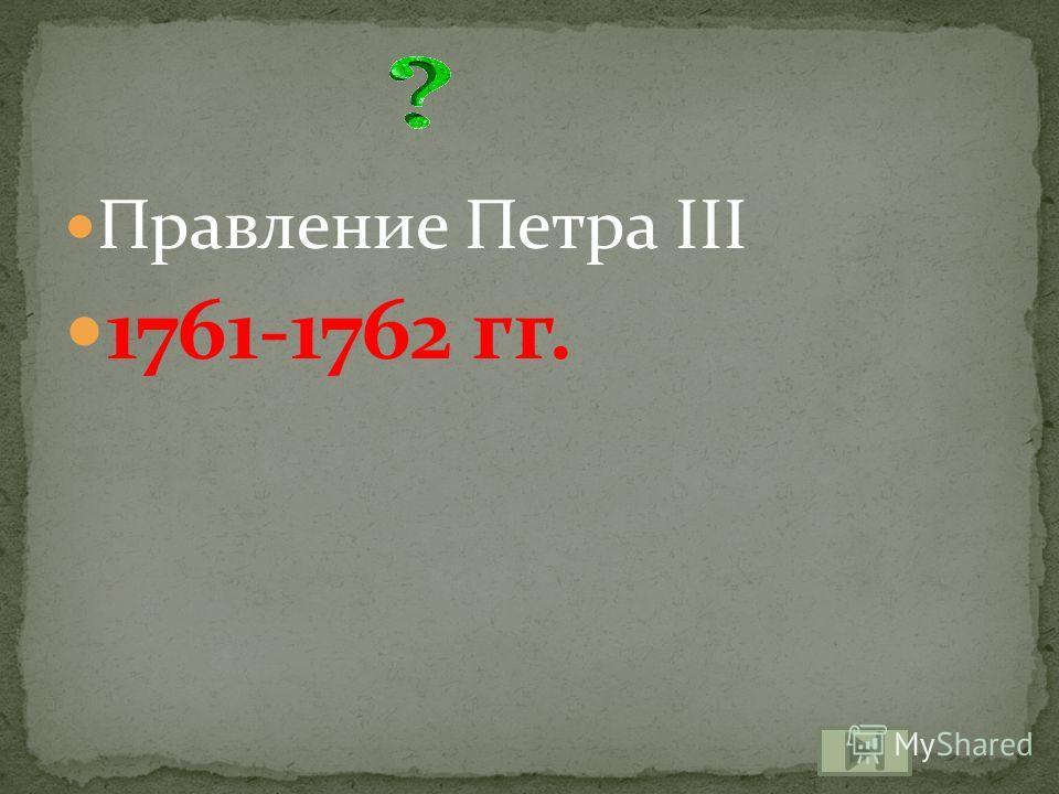 Правление Петра III 1761-1762 гг.