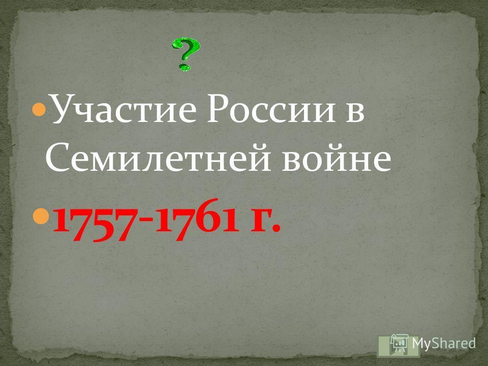 Участие России в Семилетней войне 1757-1761 г.