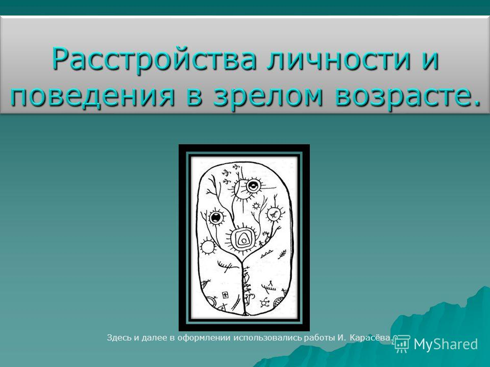 Здесь и далее в оформлении использовались работы И. Карасёва.