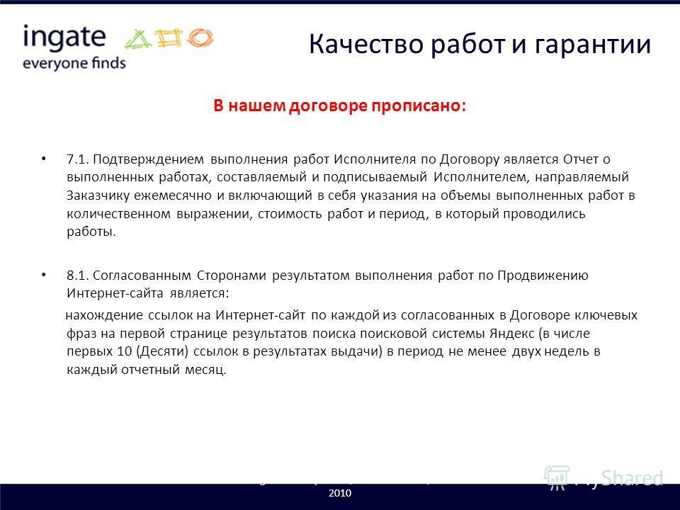 7.1. Подтверждением выполнения работ Исполнителя по Договору является Отчет о выполненных работах, составляемый и подписываемый Исполнителем, направляемый Заказчику ежемесячно и включающий в себя указания на объемы выполненных работ в количественном