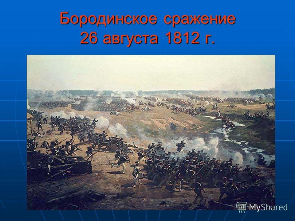 Бородинское сражение 26 августа 1812 г.