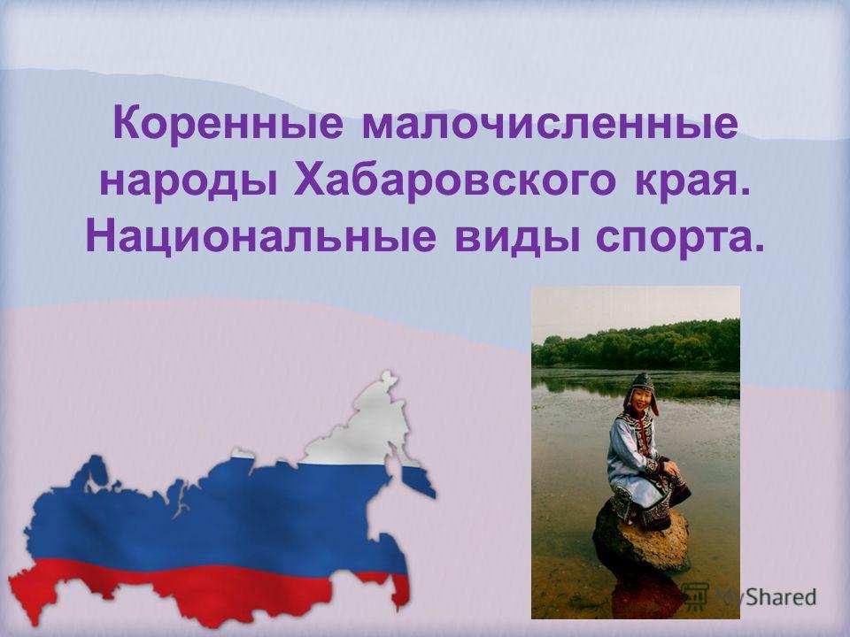 Коренные малочисленные народы Хабаровского края. Национальные виды спорта.