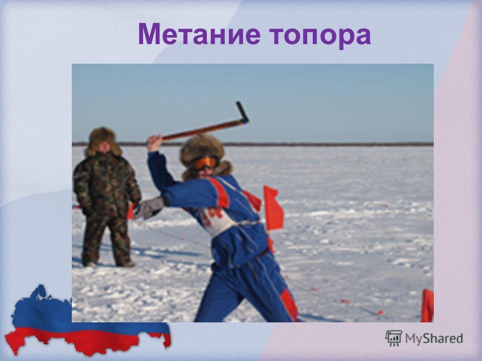 Метание топора