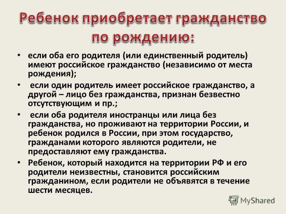 Российское гражданство по рождению в россии одна них