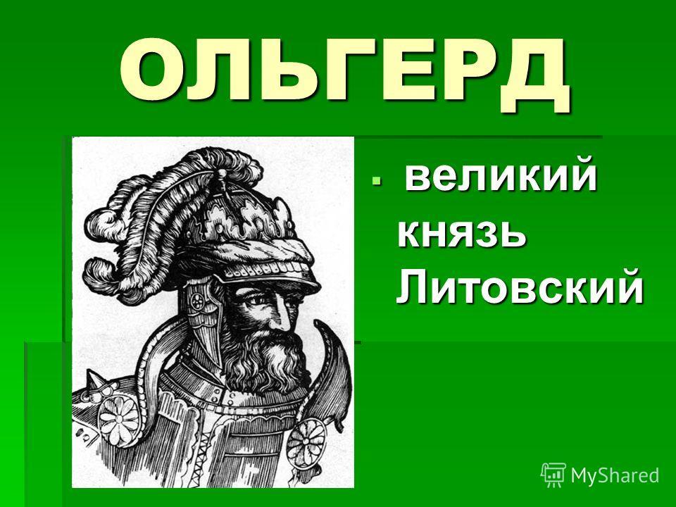 ОЛЬГЕРД великий князь Литовский великий князь Литовский