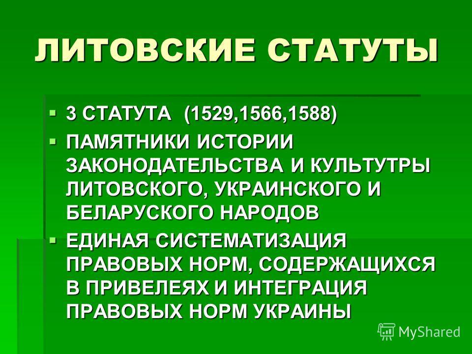 ЛИТОВСКИЕ СТАТУТЫ 3 СТАТУТА (1529,1566,1588) 3 СТАТУТА (1529,1566,1588) ПАМЯТНИКИ ИСТОРИИ ЗАКОНОДАТЕЛЬСТВА И КУЛЬТУТРЫ ЛИТОВСКОГО, УКРАИНСКОГО И БЕЛАРУСКОГО НАРОДОВ ПАМЯТНИКИ ИСТОРИИ ЗАКОНОДАТЕЛЬСТВА И КУЛЬТУТРЫ ЛИТОВСКОГО, УКРАИНСКОГО И БЕЛАРУСКОГО