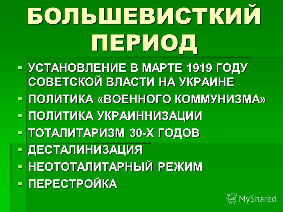 БОЛЬШЕВИСТКИЙ ПЕРИОД УСТАНОВЛЕНИЕ В МАРТЕ 1919 ГОДУ СОВЕТСКОЙ ВЛАСТИ НА УКРАИНЕ УСТАНОВЛЕНИЕ В МАРТЕ 1919 ГОДУ СОВЕТСКОЙ ВЛАСТИ НА УКРАИНЕ ПОЛИТИКА «ВОЕННОГО КОММУНИЗМА» ПОЛИТИКА «ВОЕННОГО КОММУНИЗМА» ПОЛИТИКА УКРАИННИЗАЦИИ ПОЛИТИКА УКРАИННИЗАЦИИ ТОТ