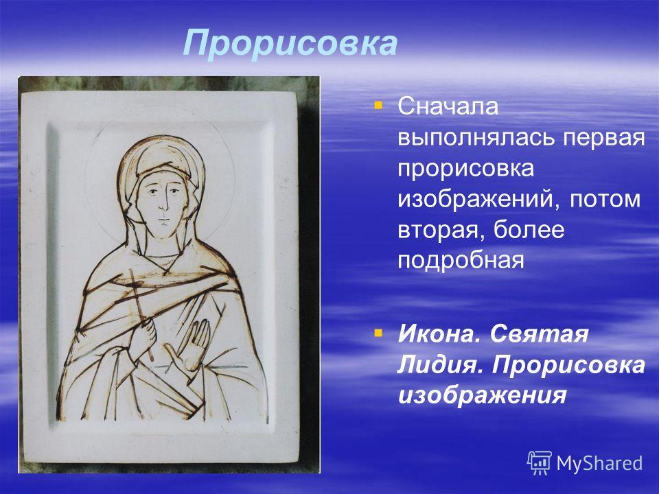 Прорисовка Сначала выполнялась первая прорисовка изображений, потом вторая, более подробная Икона. Святая Лидия. Прорисовка изображения