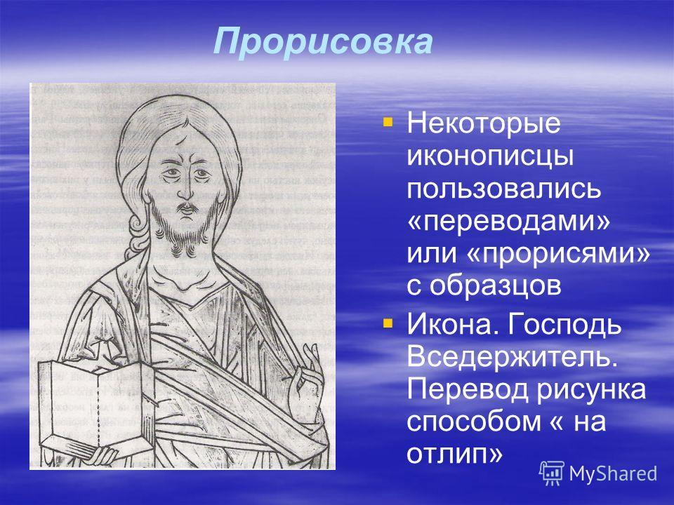 Прорисовка Некоторые иконописцы пользовались «переводами» или «прорисями» с образцов Икона. Господь Вседержитель. Перевод рисунка способом « на отлип»