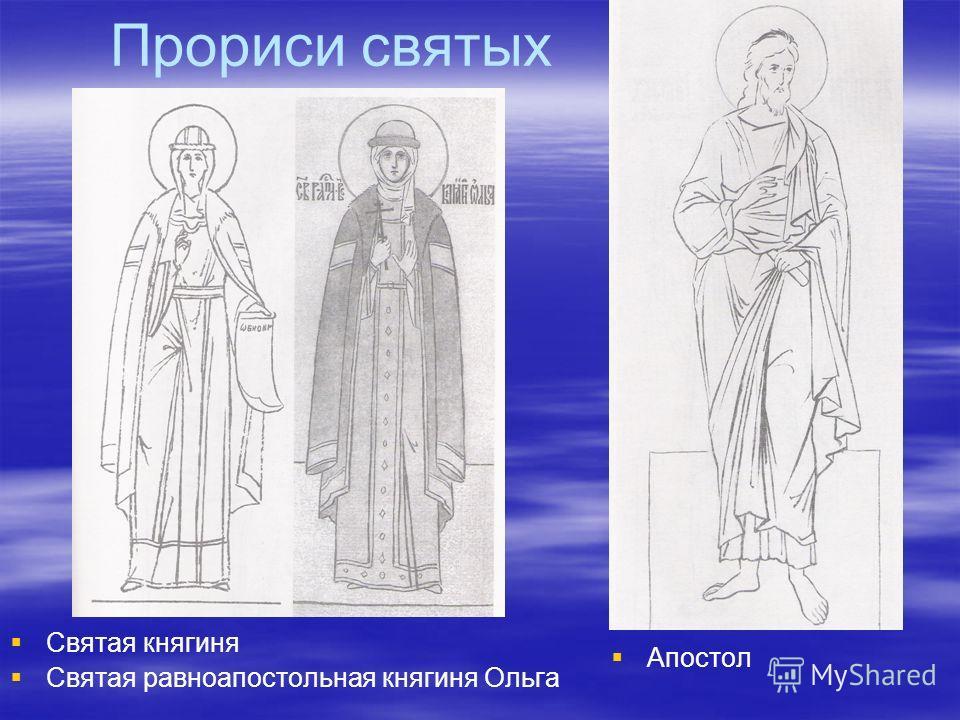 Прориси святых Святая княгиня Святая равноапостольная княгиня Ольга Апостол