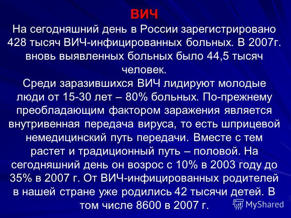 Общая численность населения РФ на 01.01.2008г. - 142 млн. чел. (1999 г. – 146,3 млн.чел.) При сохранении нынешних параметров рождаемости и смертности численность населения РФ к 2016 году составит 138,0 млн. чел.