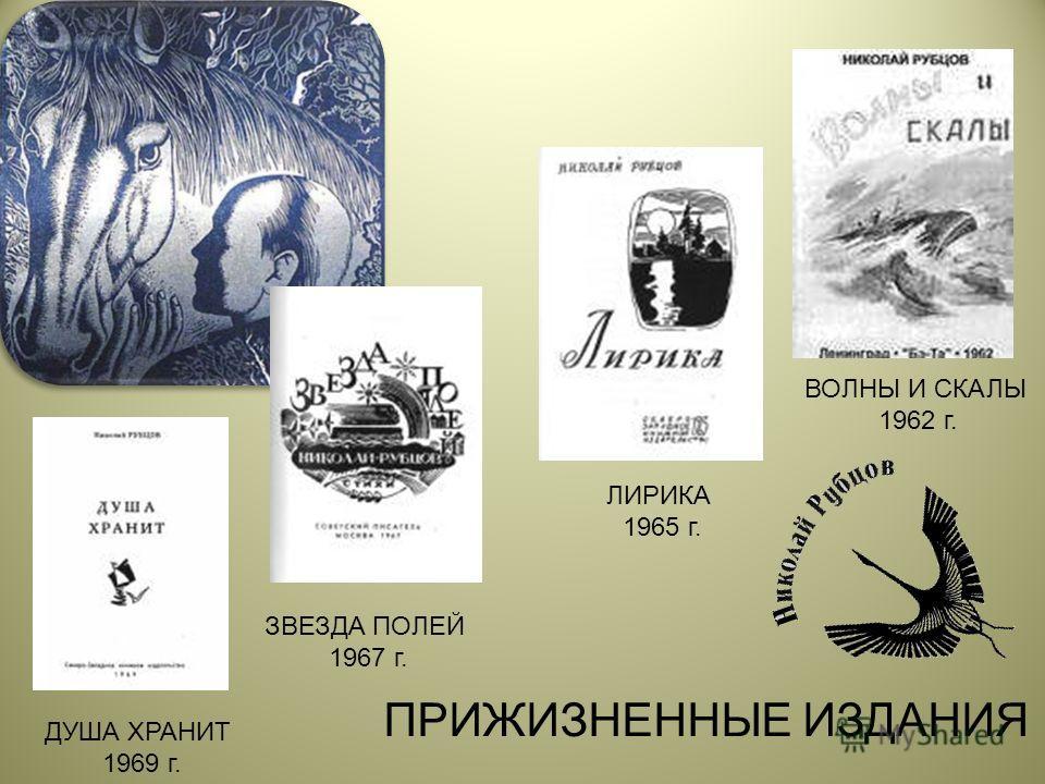 ПРИЖИЗНЕННЫЕ ИЗДАНИЯ ВОЛНЫ И СКАЛЫ 1962 г. ЛИРИКА 1965 г. ЗВЕЗДА ПОЛЕЙ 1967 г. ДУША ХРАНИТ 1969 г.