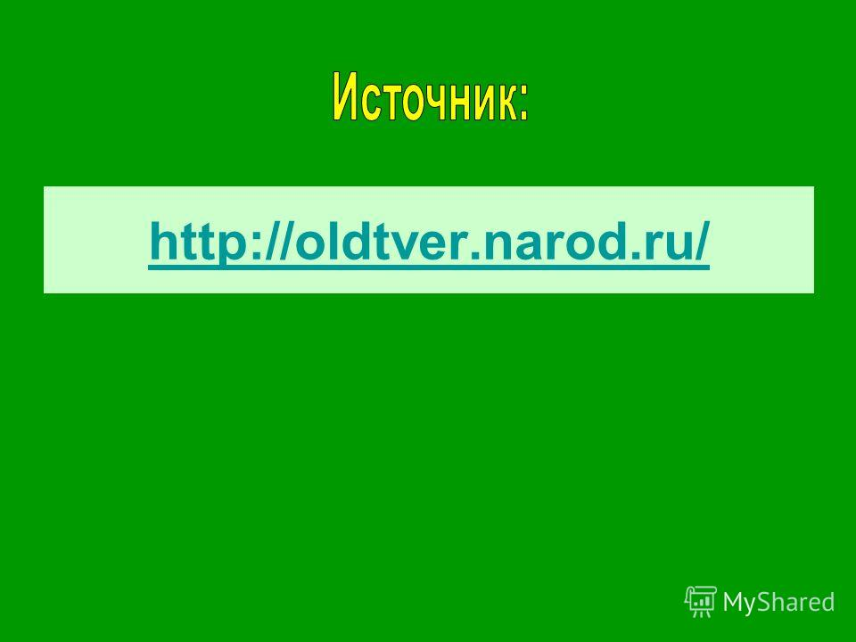 http://oldtver.narod.ru/