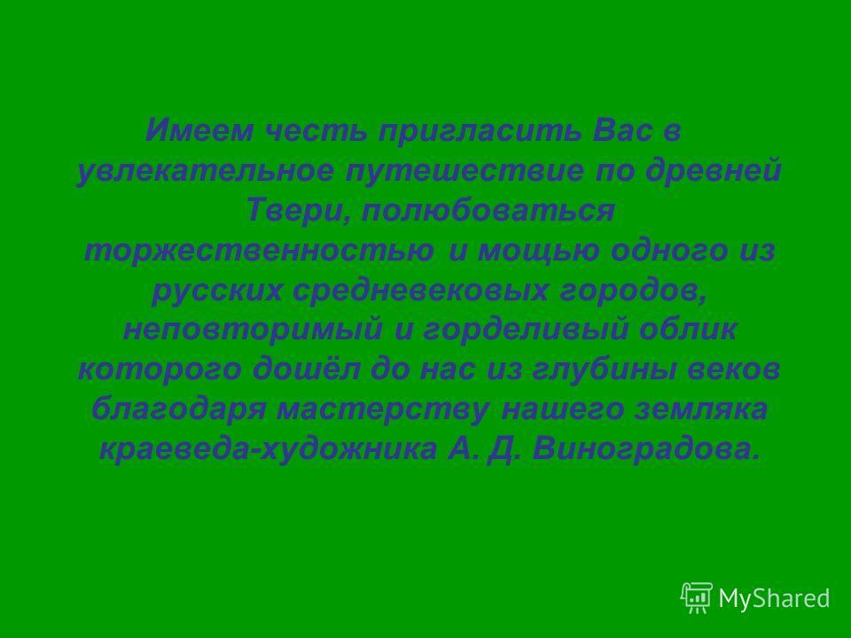 Имеем честь пригласить Вас в увлекательное путешествие по древней Твери, полюбоваться торжественностью и мощью одного из русских средневековых городов, неповторимый и горделивый облик которого дошёл до нас из глубины веков благодаря мастерству нашего