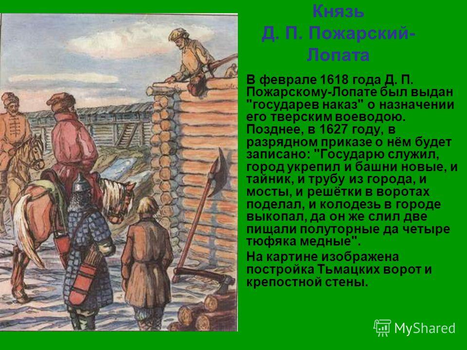 Князь Д. П. Пожарский- Лопата В феврале 1618 года Д. П. Пожарскому-Лопате был выдан